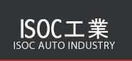 ISOC工業